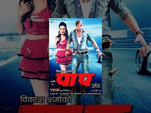 PAAP - New Nepali Full Movie 2073 Ft....