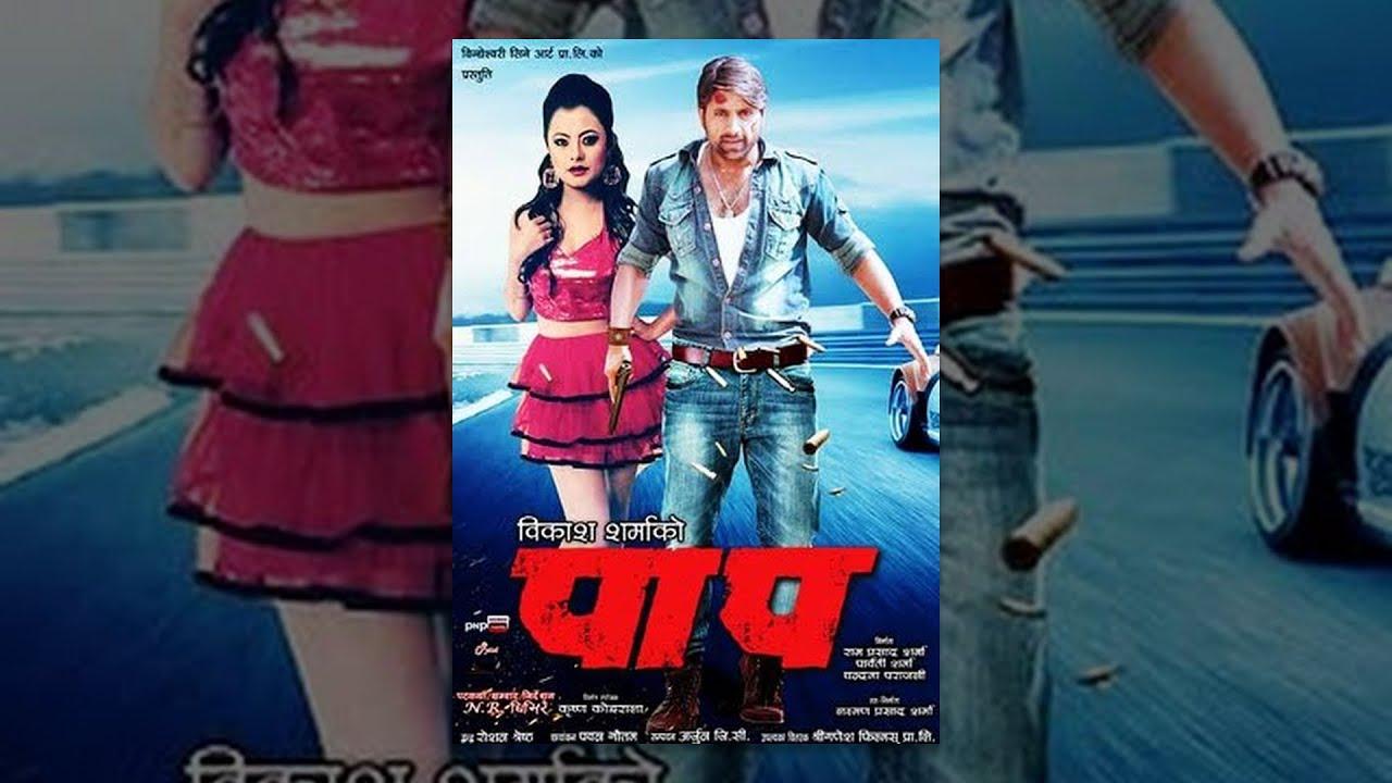 Download PAAP - New Nepali Full Movie 2073 Ft. Sushma Karki, Aayush Rijal (Full HD)
