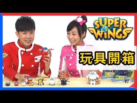 「得獎名單公佈」【SUPER WINGS】 酷玩派對 留言拿大獎!|玩具開箱
