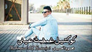 كوكتيل غمضت عيني   محمود الحسيني   Mahmoud Al Husseini