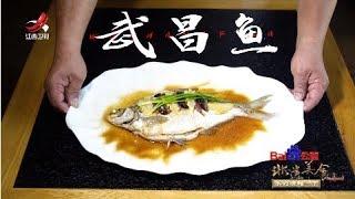 【非遗美食】美食精选: 武昌鱼
