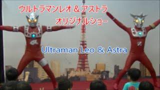 ウルトラマンレオとアストラの特訓付きのオリジナルウルトラマンショー...