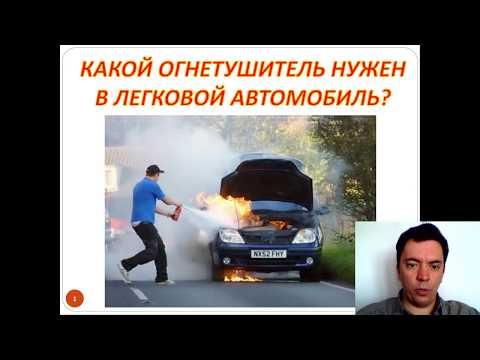 Какой огнетушитель нужен в легковой автомобиль?