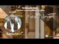 Uswah e Rasool S.A.W Aur Hum - Shuja Uddin Sheikh