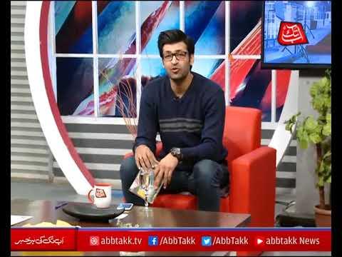 #AbbTakk - News Cafe Morning Show - Episode 46 - 22 December 2017