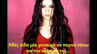 Shakira - Ojos Asi (Greek Lyrics)