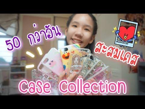 เคสทั้งหมดที่มีเกือบ 50 อัน!! Case Collection Iphone [Nonny.com]