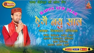 Aige Nayu Saal | Shiv charan Noudiyal | Uttarakhandi Song | Latest Garhwali New year Song