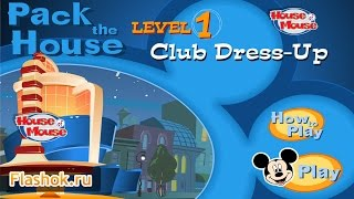 Flashok ru: онлайн игра Pack the House Club Dress-Up (Level 1). Обзор игры Pack the House Club.