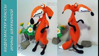 Хитрий лис, 2 ч.. Tricky fox, р. 2. Amigurumi. Crochet. Амігурумі. Іграшки гачком.