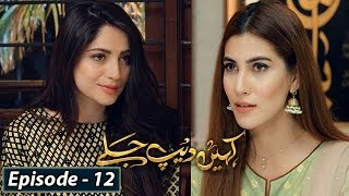 Kahin Deep Jalay - EP 12 || English Subtitles || 12th Dec 2019 - HAR PAL GEO