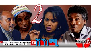 HDMONA - Part 2- ሸኽሚ ብ ዘወጌል ተኽለ Shekmi by Zewengel Tekle (Zewit) - New Eritrean Drama 2019
