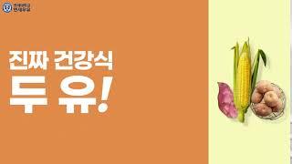 연세우유 16곡 꿀선식두유 진짜 건강식!