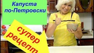 Капуста по петровски.Обалденно вкусная)))