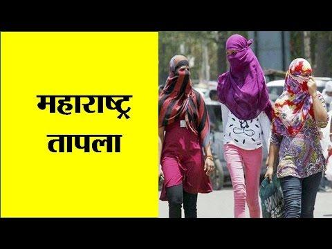 Hot Temperature in Maharashtra