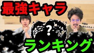 【必見】最新版!しろが選ぶモンスト最強キャラランキング2020!【モンスト】【…
