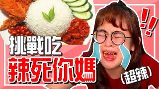 丟臉!不敢吃辣的馬來西亞人挑戰椰漿飯 國慶日特別節目|【手癢計劃】