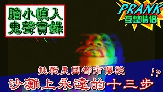 黑色星期五的恐怖都市傳說!竟聽到「詭異人聲!?」【眾量級CROWD|PRANK互整情侶特輯】 thumbnail
