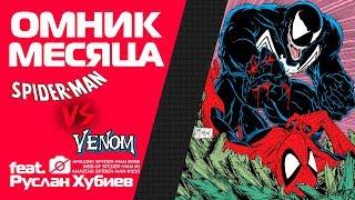 Омник Месяца - Spider-Man vs. Venom (стрэм №1)