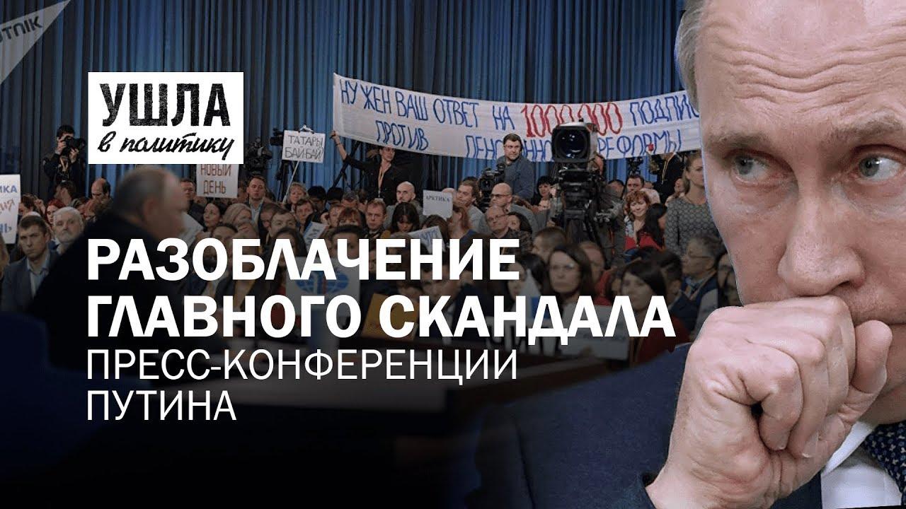 Шарфик для Путина! Разоблачение главного скандала пресс-конференции президента