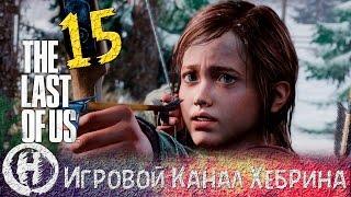 Прохождение The Last of Us - Часть 15 Мир тесен
