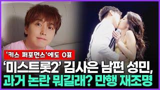 '미스트롯2' 김사은 남편 슈퍼주니어 성민, 과거 논란 뭐길래? 만행 재조명