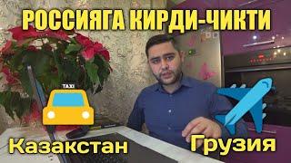 РОССИЯГА КИРДИ-ЧИКТИ 2019 Казакстан & Грузия ?????