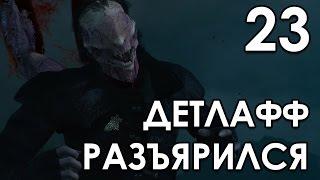 Прохождение Ведьмак 3 Кровь и Вино #23 Босс Детлафф [НА СМЕРТЬ!]