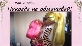 stop-motion/Никогда не обманывай!
