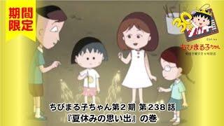 ちびまる子ちゃん アニメ 第2期 第238話『夏休みの思い出』の巻 ちびまる子ちゃん 検索動画 2