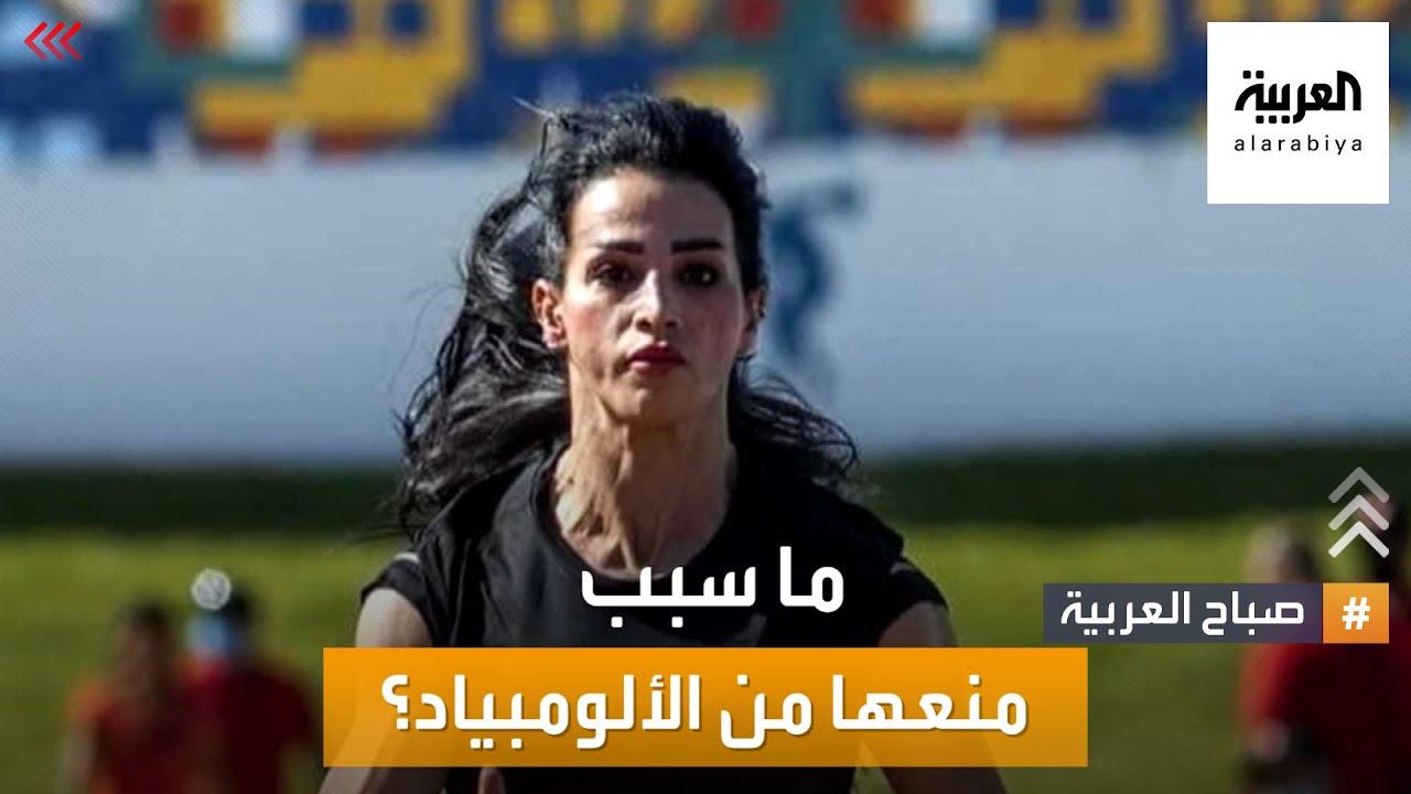 صباح العربية | بطلة عراقية منعت من المشاركة في الألعاب الأولمبية .. فهل السبب أدوية أم عملية تجميل؟  - نشر قبل 13 ساعة