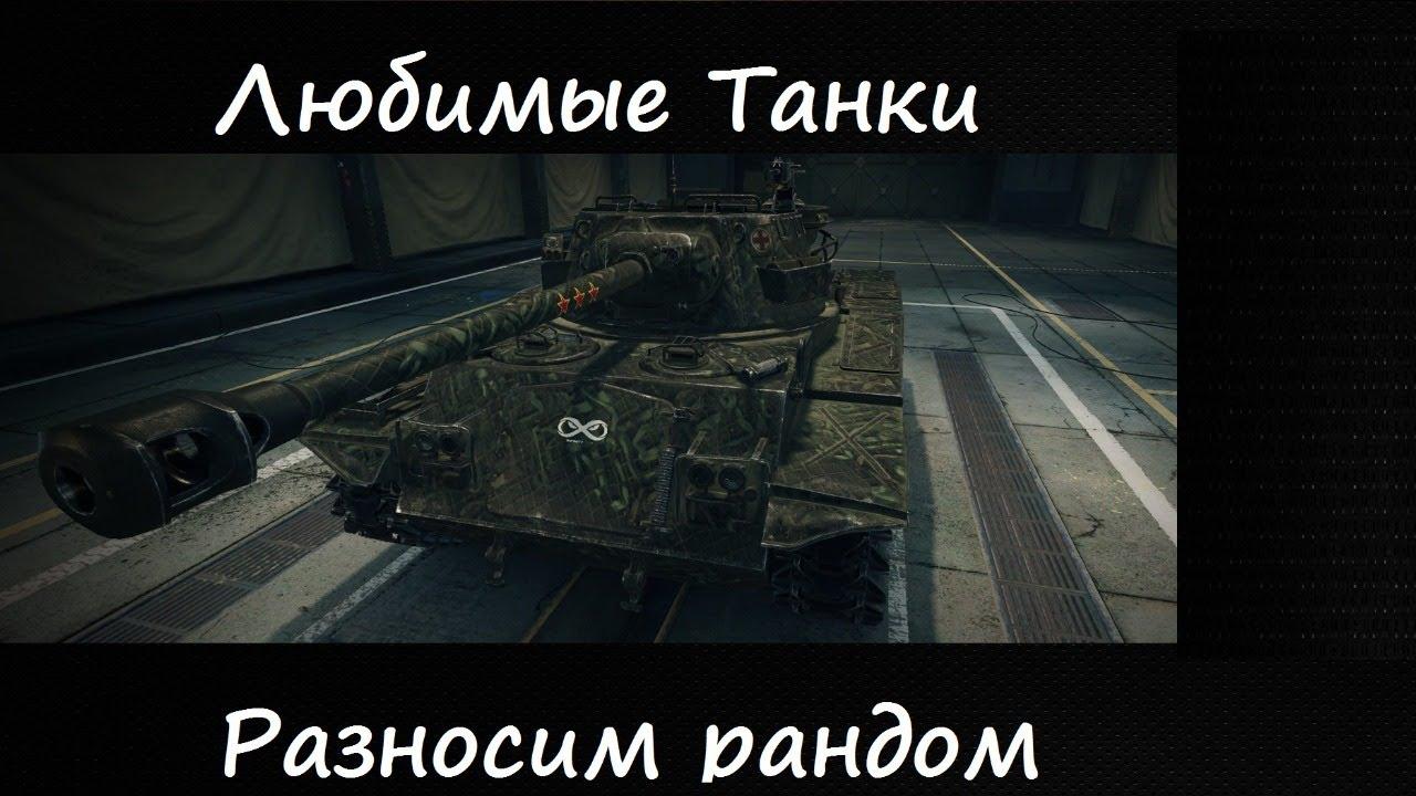 🔹Разносим рандом любимые танки    🔹 #Korbenteam ✮ AQVALANG wot