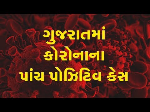 Ahmedabad : Five Corona Positive Cases In Gujarat | Gstv Gujarati News