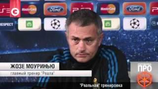 Тренировка Реала в Москве