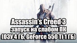 Assassins Creed 3 запуск на слабом ПК ОЗУ 4 ГБ, GeForce GTX 550 Ti 1 ГБ