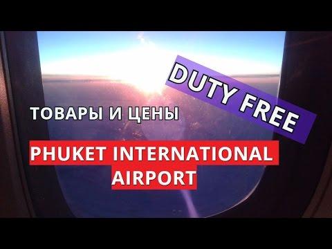DUTY FREE PHUKET INTERNATIONAL AIRPORT / ДЮТИ ФРИ АЭРОПОРТ ПХУКЕТ ЧТО КУПИТЬ?
