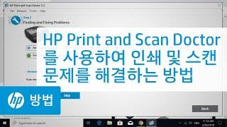 HP Print and Scan Doctor를 사용하여…