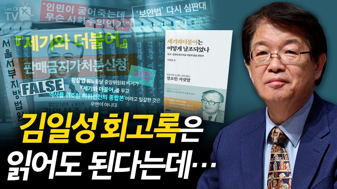 [이춘근의 국제정치 197회] ② 김일성 회고록은 읽어도 된다는데···