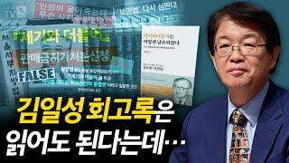 [이춘근의 국제정치 197회] ② 김일성 회고록은 읽어…