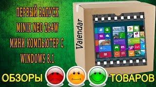 Перший запуск smart tv приставка MINIX NEO Z64W Windows TV Box Mini PC Intel Z3735F Windows 8.1