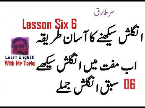 Lesson Six  Learn English Through Sentences In Urdu