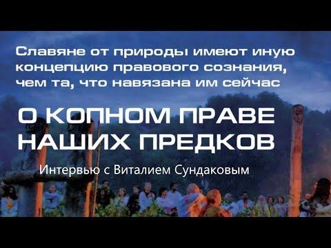 В.СУНДАКОВ: «От КОПного Права наших предков - к современному КОНу Реального Народовластия»