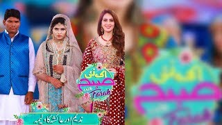 Ayesha Ki  Walima Special   Ek Nayee Subah With Farah   6th December 2019   Aplus