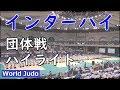 インターハイ柔道 2019 男子団体 ハイライト JUDO Highlights