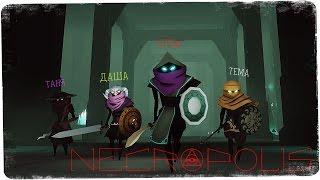 В коопе все круче! ● Четверо лучших друзей в Necropolis