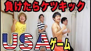【USAゲーム対決】過酷!負けたらプロキックボクサーのケツキック!!