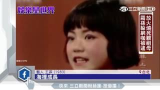 天后的少女時代!王菲14歲青澀模樣曝光|三立新聞台