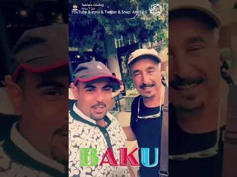 #اذربيجان .. #باكو