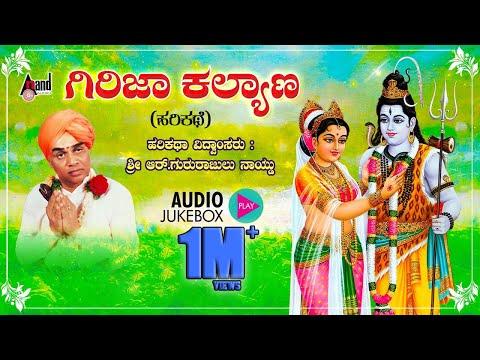 Girija Kalyana   Kannada Harikathe    Rendered by : Gururajulu Naidu