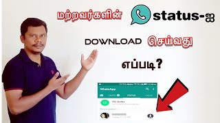 How to download others WhatsApp status in Tamil/[download whatsapp status tamil]